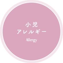 小児 アレルギー
